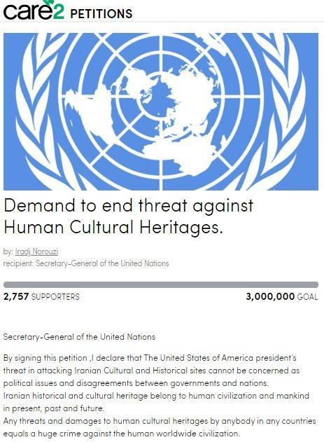 3 میلیون امضاء برای محکومیت تهدید ترامپ، کمپین مقابله با تهدید آثار تاریخی ایران در حال جمع آوری امضاء، بیانیه محکومیت تهدید ترامپ به دبیرکل سازمان ملل ارسال می شود