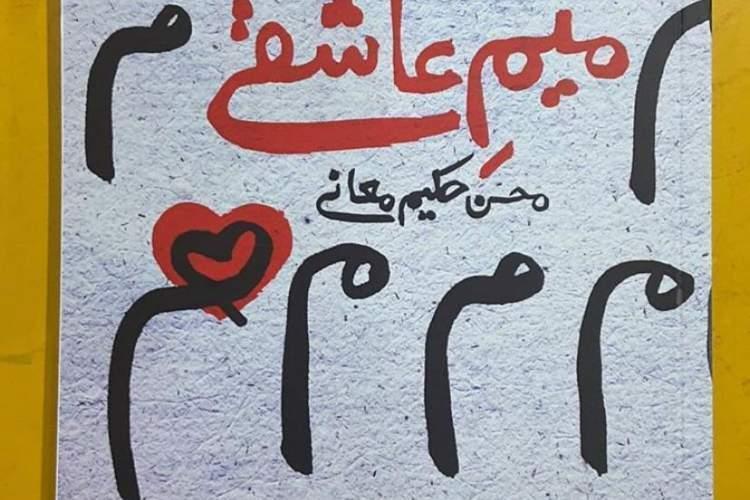 چاپ نخستین مجموعه شعر محسن حکیم معانی